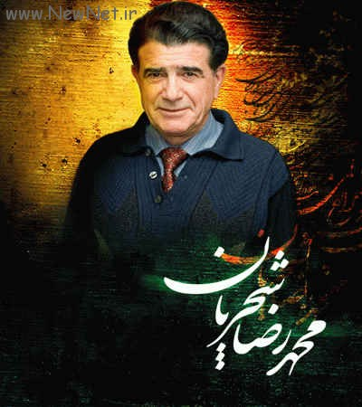 دانلود دعای مناجات با صدای زیبای محمدرضا شجریان