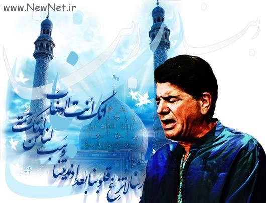 دعای مناجات با صدای زیبای محمدرضا شجریان