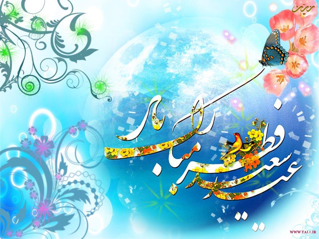 اس ام اس عید سعید فطر