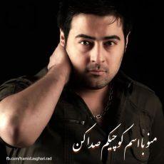 متن آهنگ جدید حمید اصغری اسم کوچیک