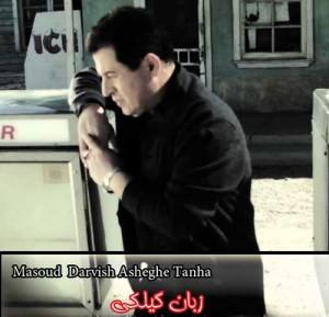 متن آهنگ مسعود درویش به نام عاشق تنها