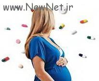 مصرف داروهای خطرناک در دوران بارداری | موارد خطرناک بارداری