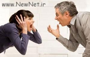 راه حل های دعواهای زن و شوهری