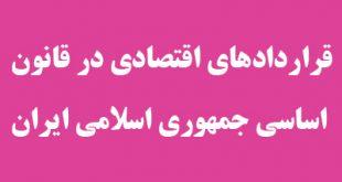نمونه قراردادهای اقتصادی در قانون اساسی جمهوری اسلامی ایران